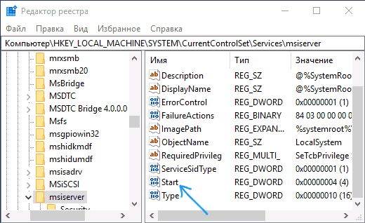 Тип запуска службы Windows Installer в реестре