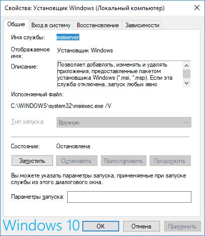 Служба установщик Windows Installer
