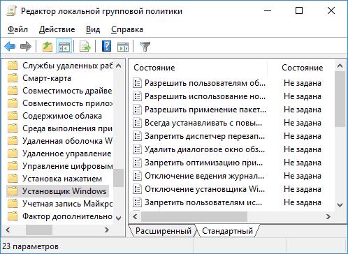 Политики службы установщика Windows