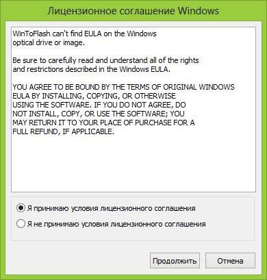 Лицензионное соглашение Windows
