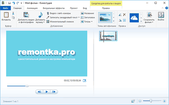 Movie Maker 2012