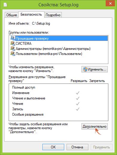 Настройки безопасности объекта Windows