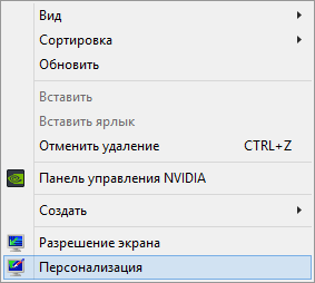 Персонализация Windows