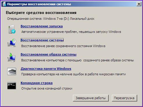 Запуск командной строки в среде восстановления Windows