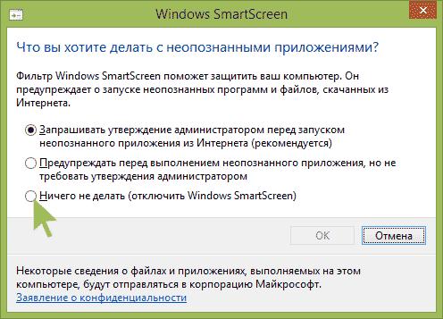 Отключение SmartScreen