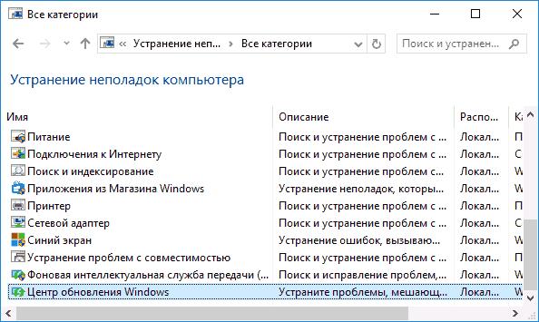 Устранение неполадок обновлений Windows