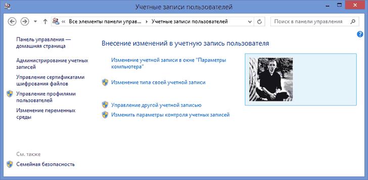 Настройка учетных записей в Windows