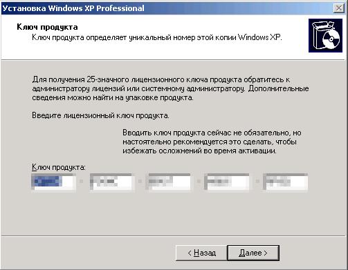 Введите ключ Windows XP