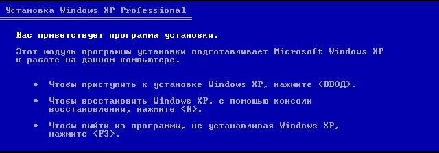 Запуск консоли восстановления XP
