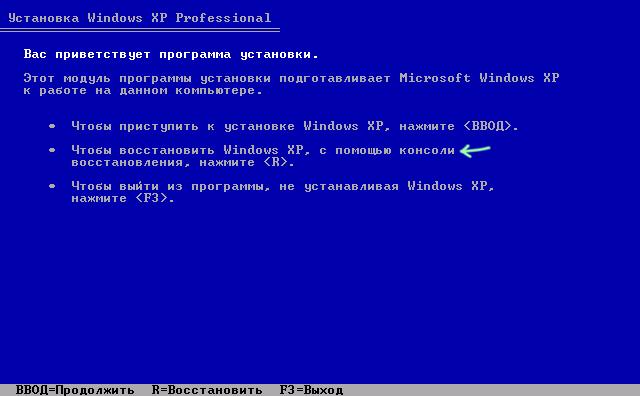 Запуск консоли восстановления Windows XP