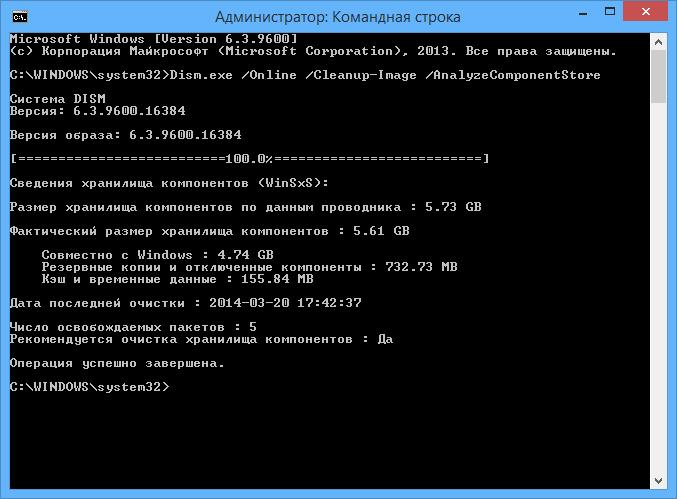 Точная информация о том, сколько занимает WinSxS с помощью Dism.exe