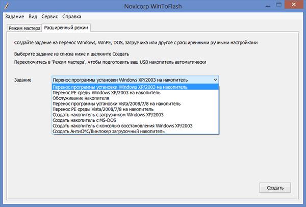 Создание загрузочной флешки Windows XP