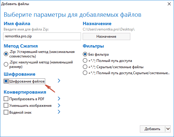 Установка пароля при архивации WinZip
