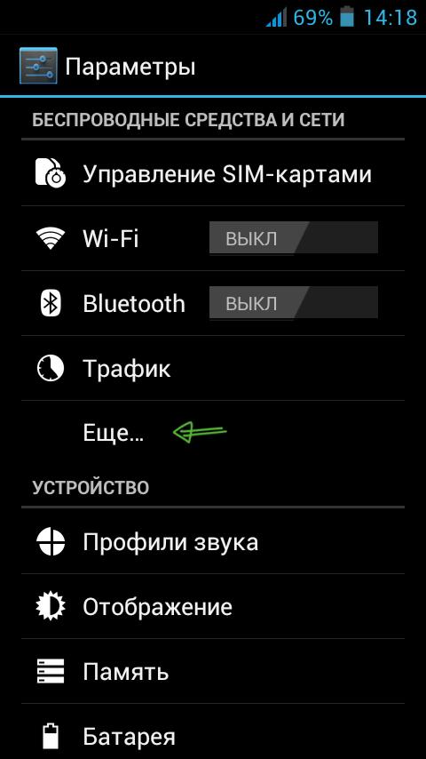 Беспроводные настройки Android