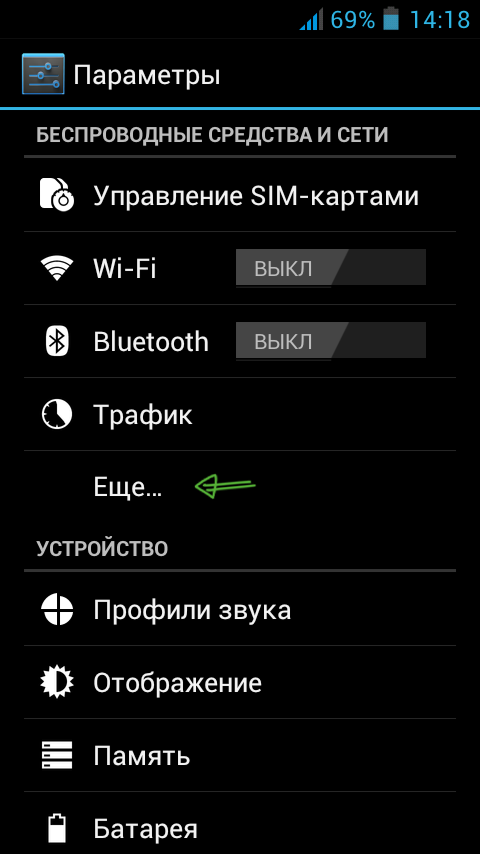330c13eb68694 Как раздать Интернет с Android телефона по Wi-Fi, через Bluetooth и ...