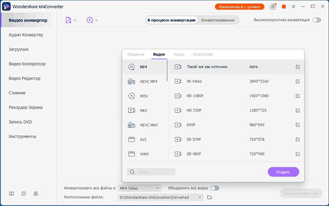 Форматы в Wondershare UniConverter
