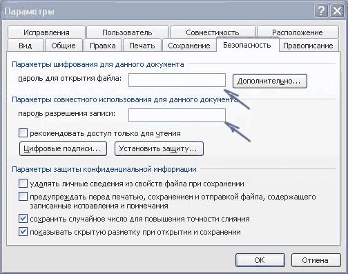 Пароль на документ Word 2003