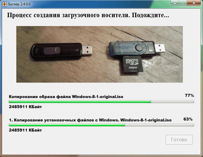 Процесс записи загрузочной USB флешки