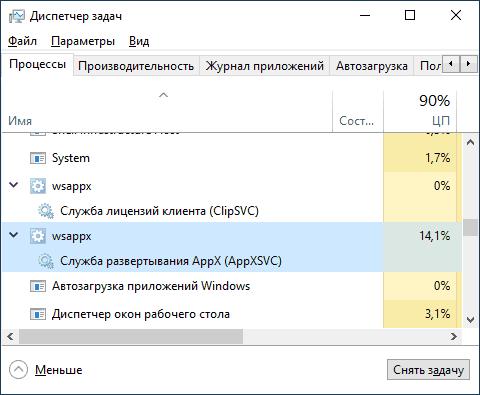Процесс WSAPPX в диспетчере задач Windows 10
