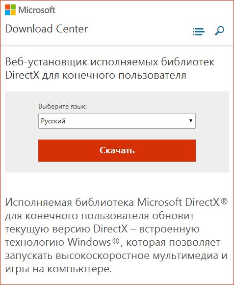 Скачать xinput1_3.dll с сайта Microsoft