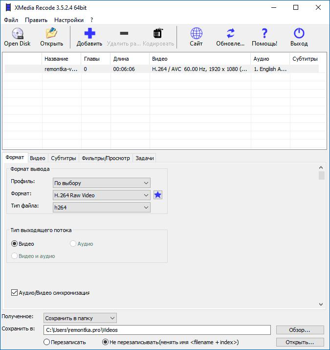 Главное окно конвертера Xmedia Recode