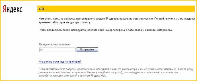 Запросы похожи на автоматические Яндекс