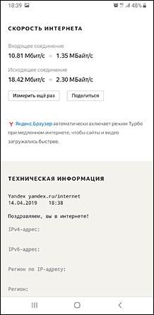 Скорость Интернета на телефоне в Яндекс