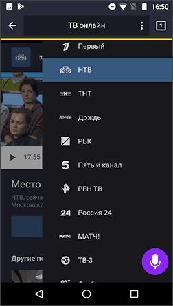 Приложение Яндекс с онлайн ТВ