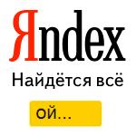Яндекс пишет Ой