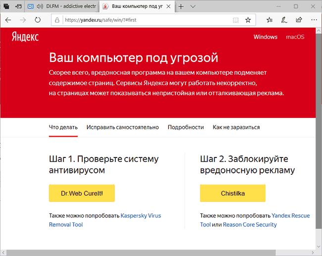 Инструкция по удалению вредоносных программ на сайте Яндекс
