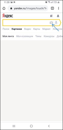 Днем рождения, поиск картинки по ссылке яндекс с телефона