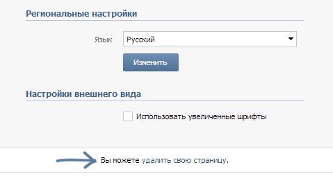 Вы можете удалить свою страницу