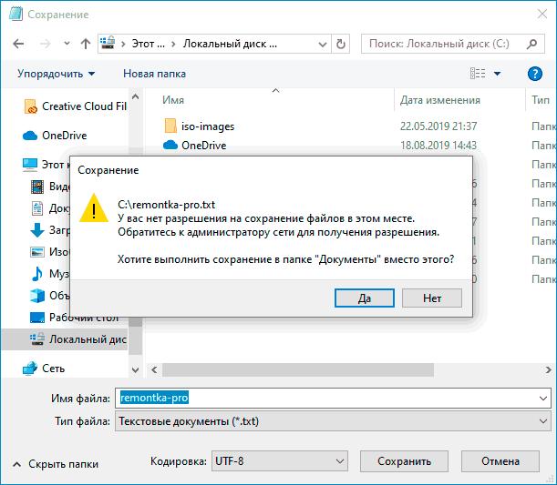Сообщение У вас нет разрешения на сохранение файла в этом месте