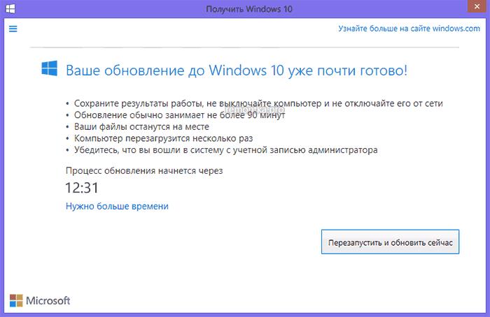 Запланировано обновление до Windows 10