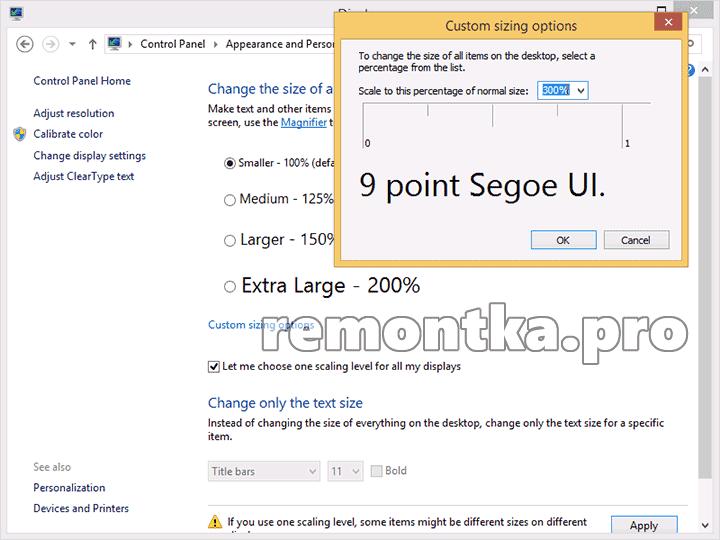 Настройка масштаба в Windows 8.1 Update 1