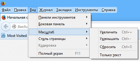 Масштаб в Firefox
