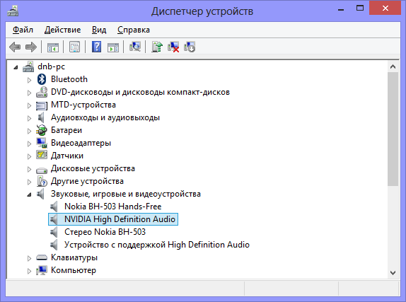 Звуковые устройства в диспетчере задач Windows